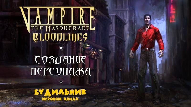 Vampire The Masquerade Bloodlines ● Создание персонажа ● Выбор клана