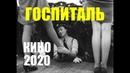 ГОСПИТАЛЬ - БОРДЕЛЬ С ВРАЧАМИ - ВОЕННО - ИСТОРИЧЕСКИЙ ФИЛЬМ 2019 - смотреть фильм , кино