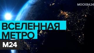 """Космос и метро: как будет выглядеть московская подземка в будущем? """"Москва сегодня"""""""