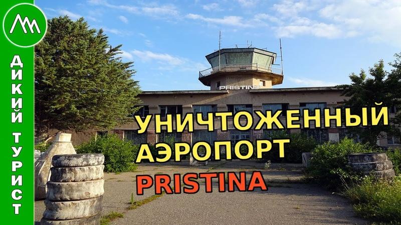 Уничтоженный АЭРОПОРТ PRISTINA Аэровокзал и взлетно посадочная полоса Проник на территорию объекта