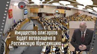 Имущество олигархов будет возвращено в Российскую Юрисдикцию