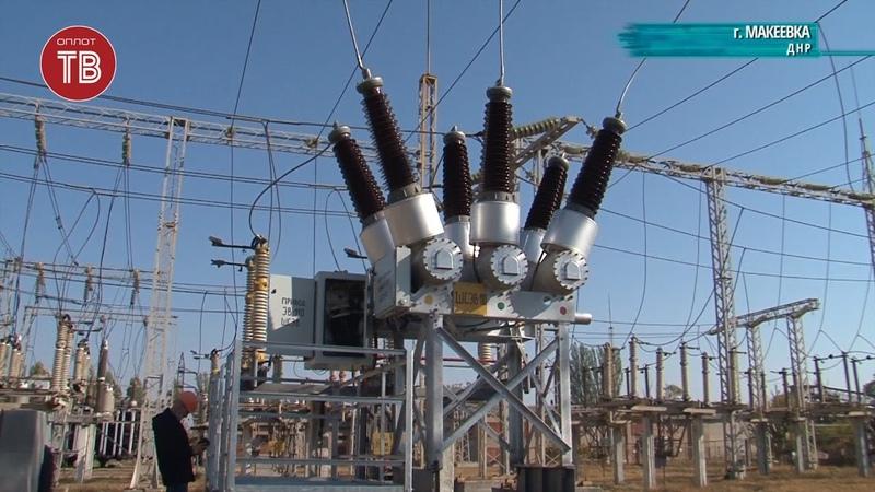 Модернизация макеевской электроподстанции