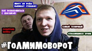 #ГОЛМИМОВОРОТ | Павел Пищальников | Кто самый техничный игрок? Как подкатить к девушке? Конкурс