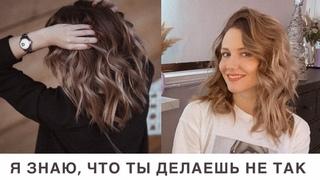 Почему не получаются локоны на утюжок? Лучший урок о локонах. The Perfect Video About Curls