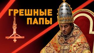 САМЫЙ ГРЕШНЫЙ ПАПА  - Коррупция и СЕКС в Ватикане   HOW IT WAS