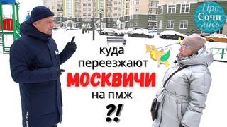 Москва и Подмосковье для пмж в 2021 ➤Куда и зачем переезжают МОСКВИЧИ ➤честный отзыв 🔵Просочились