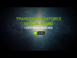 GeForce Special Event (1 сентября 19:00 МСК)
