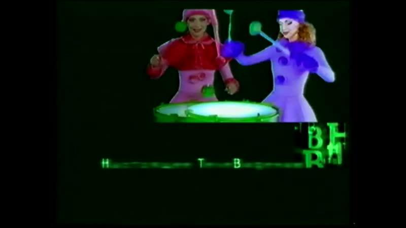 Конечная рекламная заставка НТВ 1997 1998 Барабанщицы