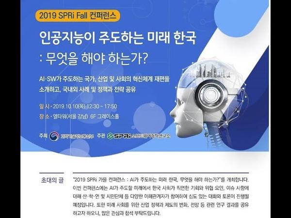 2019 SPRi, 가을 컨퍼런스, 인공지능이 주도하는, 미래한국, 무엇을 해야 하는가, 김진