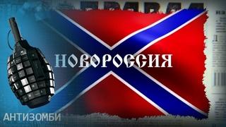 Карабах в составе России? Почему в Москве провоцируют новый конфликт? — Антизомби на ICTV