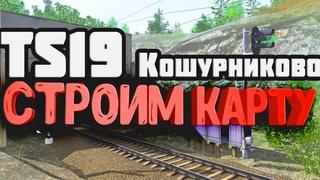 "Trainz Railroad Simulator 2019 Карта ""Щетинкино-Кордово"".красноярской ЖД, Южный ход."