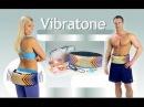 Сексуальное и стройное тело с поясом для похудения Vibra Tone Вибротон