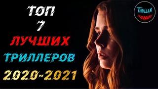 ТОП ТРИЛЛЕРОВ 2020-2021 КОТОРЫЕ УЖЕ ВЫШЛИ