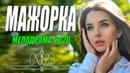 Гениальная мелодрама МАЖОРКА Русские мелодрамы 2020 новинки HD 1080P