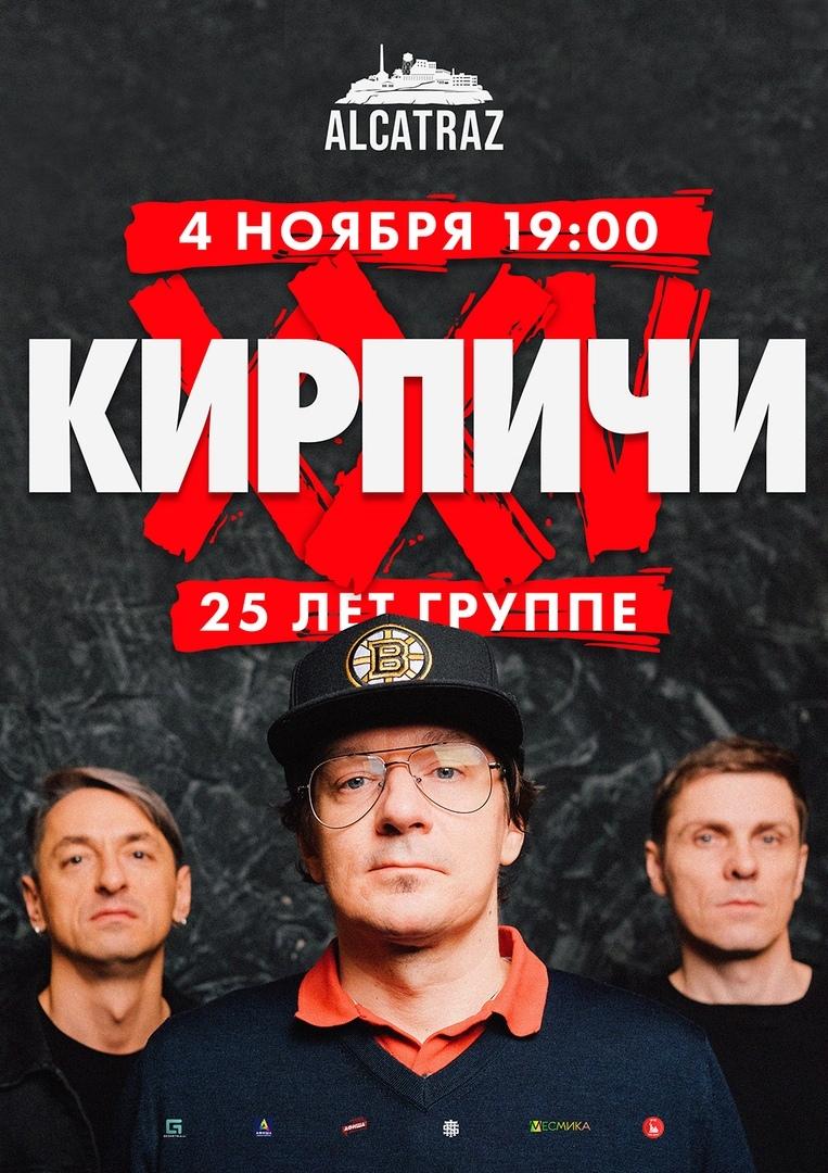 Афиша Нижний Новгород Кирпичи XXV лет / Alcatraz / 4 ноября