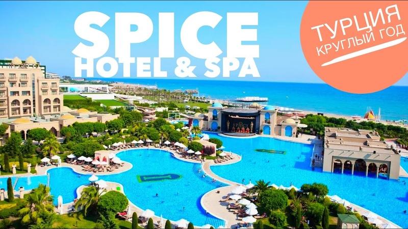 Турция отель Spice Hotel Spa Belek отдых лучшие отели Турции 2020 все включено