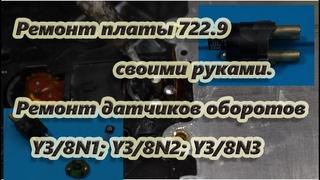 Ремонт платы акпп 722.9 своими руками (восстановление датчиков Y3/8N1; Y3/8N2; Y3/8N3 датчиком VF22)