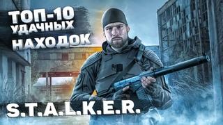 STALKER ТОП-10 удачных находок игровой вселенной. Как игра стала культом, и есть ли в ней клюква?