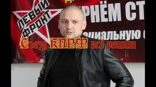 Сергей Удальцов Съезд КПРФ всё решит