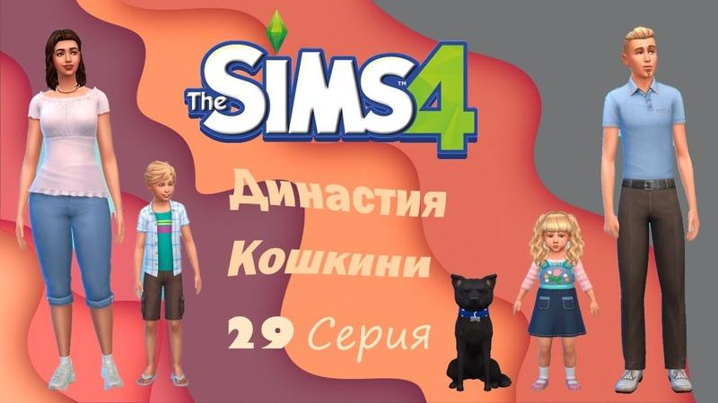 THE SIMS 4 Династия Кошкини 29 Серия