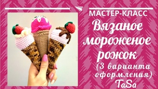 МК Вязаное мороженое рожок - 3 варианта оформления вязаного мороженого