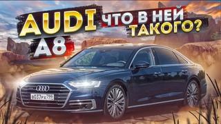Это ЛУЧШИЙ АВТО от Audi ? l Audi A8 l Ауди А8 l