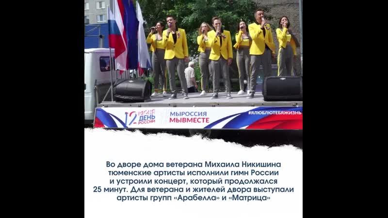 Во дворе дома ветерана войны в Тюмени артисты исполнили гимн России