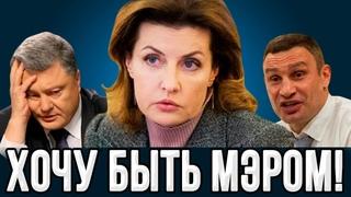 Кличко в шоке! Это беда! Зачем Порошенко хочет опозорить свою жену!