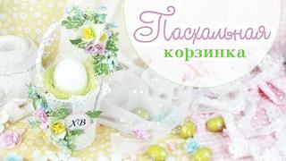 Пасхальная корзинка для яиц / Скрапбукинг/ Пасха идеи /DIY Easter basket for eggs / Scrapbooking