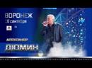 Концерт Александра Дюмина в Форте Анонс