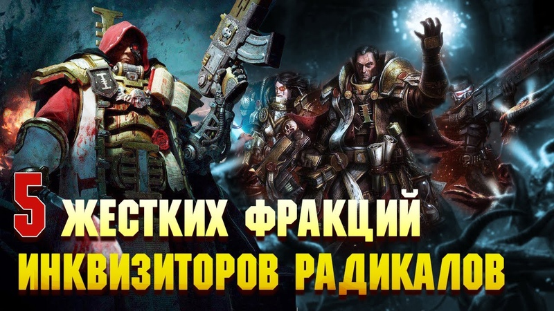 5 Самых жёстких радикальных фракций Инквизиции в Warhammer 40000