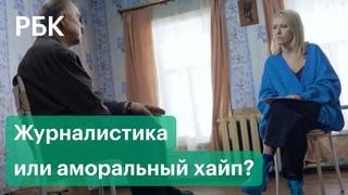 Интервью Собчак со скопинским маньяком: реакция общества и депутатов
