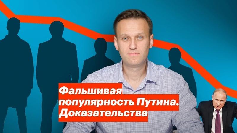 Фальшивая популярность Путина. Доказательства