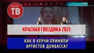 Музыка Донбасса в Керчи