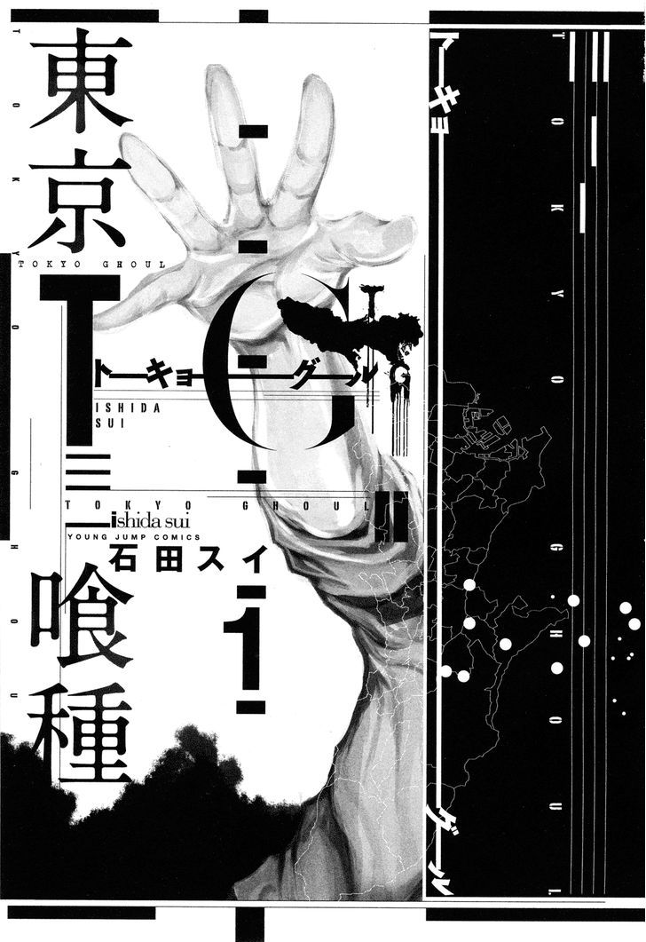 Tokyo Ghoul, Vol.1 Chapter 4 Coffee, image #2