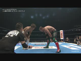 NJPW Wrestle Kingdom 13 2019 - Kota Ibushi vs Will Ospreay