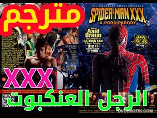 مترجم : الرجل العنكبوت - Spider-Man XXX: A Porn Parody - [porn, sex, lesbian, Milf, teen, Spiderman, Erotic, Anal, Parody, arab]