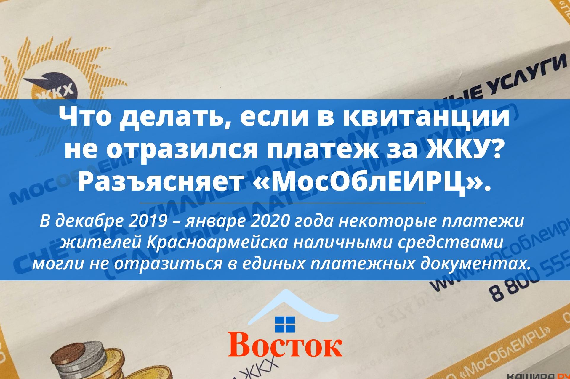 Разъяснения МосОблЕИРЦ для жителей Красноармейска: что делать, если в квитанции не отразился платеж за ЖКУ