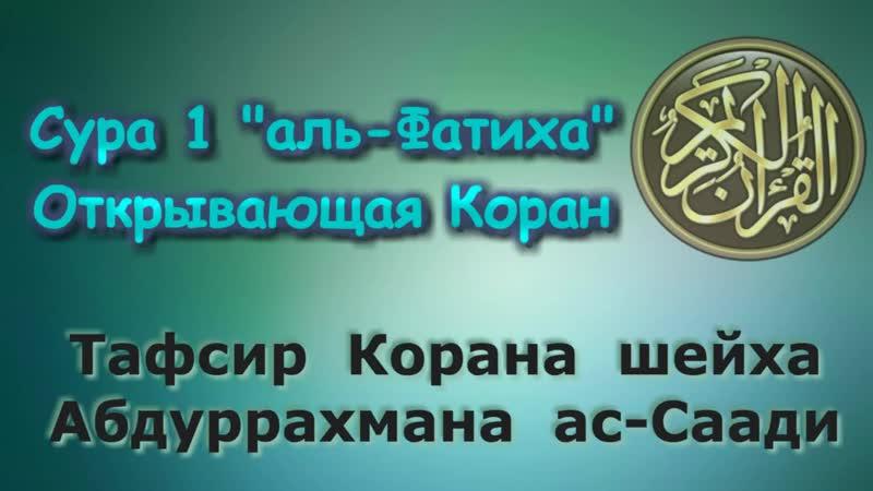 01 Тафсир суры аль Фатиха Открывающая Коран