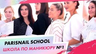 Базовые живые курсы по маникюру в лицензированной школе Paris Nail!
