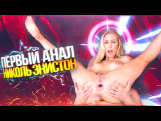 NICOLE ANISTON and KEIRAN {First anal, huge gapes} первый анал (Porn, HD, big ass, blonde, tushy, blowjob, sex, порно)