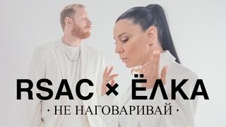 RSAC x ЁЛКА — НЕ НАГОВАРИВАЙ (официальный клип)