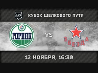 Горняк Учалы  Звезда Москва