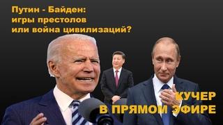 Путин-Байден: игры престолов или война цивилизаций?