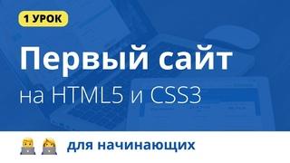 1. Настройка редактора, знакомство с версткой. Уроки по верстке сайта Портфолио HTML CSS