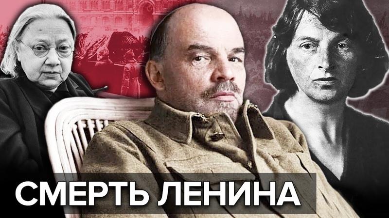 От чего на самом деле умер Ленин Смерть Ленина Настоящее Дело врачей