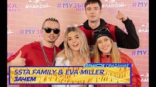 5STA FAMILY & EVA MILLER - Зачем I ШОУ Большое Свидание