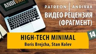 ФРАГМЕНТ Видео рецензии на трек №14 - High-Tech Minimal (Boris Brejcha, Stan Kolev)
