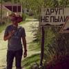 Evgeny Egorov