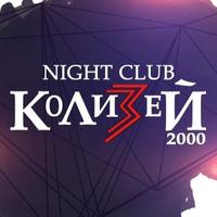 Колизей ночной клуб сайт москва клуб мона
